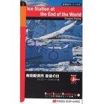 画像: 【Macmillan Read Smart Readers】Ice Station at the End of the World 南極観測所 最後の日