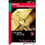画像: 【Macmillan Read Smart Readers】Haircuts and Another Japanese Tale