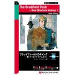 画像: 【Macmillan Read Smart Readers】The Bradfield Push New Sherlock Holmes 1