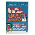 画像: BBメソッド指導法DVD文法編I