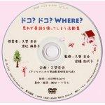 画像: ドコドコWhere?活動集DVD第5巻