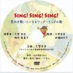 画像: 思わず歌いたくなるワンダーランドの歌活動集DVD第3巻
