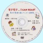 画像: モジモジ・・・I Can Read! 活動集DVD第6弾