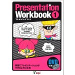 画像: Presentation Workbook 1 本DVD付