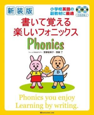 画像1: 新装版 書いて覚える楽しいフォニックスCD2枚付き-小学校英語の副教材に最適!