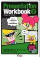 画像: Presentation Workbook 2  本DVD付