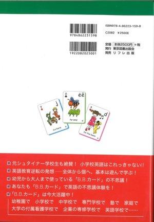 画像2: 続・カードで遊んで英語大好き!BBカード活動集