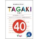 画像: TAGAKI40