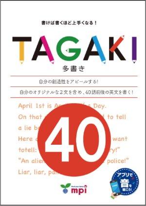画像1: TAGAKI40