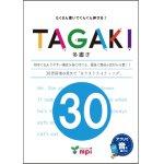 画像: TAGAKI30