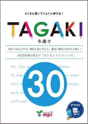 画像1: TAGAKI30
