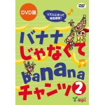 画像: バナナじゃなくてbananaチャンツ2 DVD