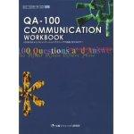 画像: QA100 Communication Workbook