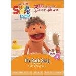 画像: Super Simple Songs DVD: Bath Song