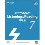 画像: 公式TOEIC Listening & Reading問題集VOL.7