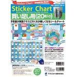 画像: Sticker Chart 買い足し用(20枚入り)