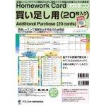 画像: Homework Card 買い足し用(20枚入り)