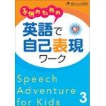 画像: 子供のための英語で自己表現ワーク本3