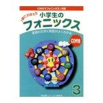 画像: 小学生のフォニックス本3CD付
