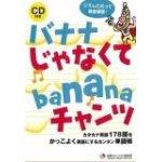 画像: バナナじゃなくてbananaチャンツ CD付き
