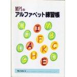 画像: mpiのアルファベット練習帳