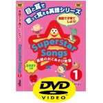 画像: Superstar Songs 1 DVD