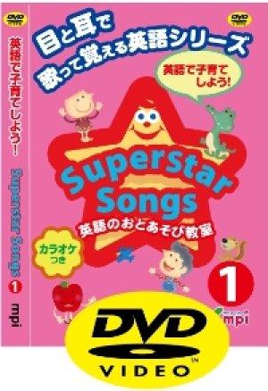 画像1: Superstar Songs 1 DVD