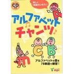 画像: アルファベットチャンツ本CD付